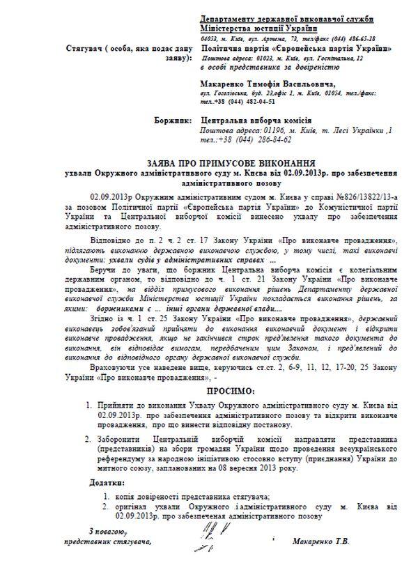 Инструкция По Делопроизводству В Местных Судах Украины